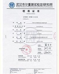 武汉省计量测试检定研究所