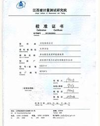 江西省计量测试研究院